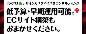 ECサイト【オンラインショップ】構築
