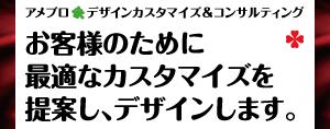 アメブロ☆デザインカスタマイズ料金