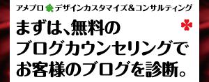 アメブロ☆デザインカスタマイズお申込みについて