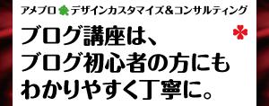 ブログ講座☆ブログ記事作成コンサルティング